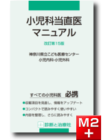 小児科当直医マニュアル 改訂第15版
