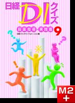 日経DIクイズ 服薬指導・実践篇9