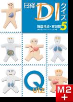 日経DIクイズ 服薬指導・実践篇5