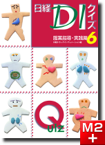 日経DIクイズ 服薬指導・実践篇6