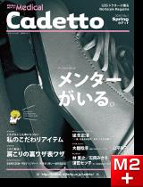 日経メディカル Cadetto 2010 Spring
