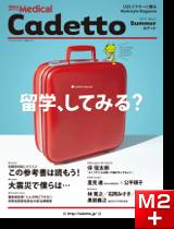 日経メディカル Cadetto 2011 Summer