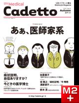 日経メディカル Cadetto 2011 Autumn