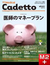 日経メディカル Cadetto 2011 Winter