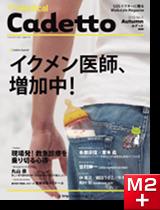 日経メディカル Cadetto 2013 Autumn