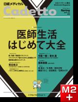 日経メディカル Cadetto 2014 Spring