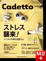 日経メディカル Cadetto 2015 Summer
