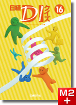 日経DIクイズ16