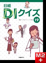 日経DIクイズ 19