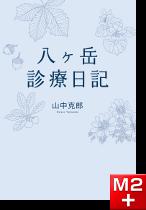 八ヶ岳診療日記
