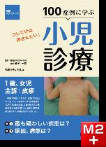 100症例に学ぶ小児診療