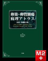 卵巣・卵管腫瘍病理アトラス 改訂・改題第2版