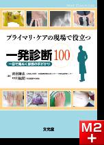 プライマリ・ケアの現場で役立つ 一発診断100