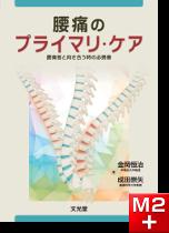 腰痛のプライマリ・ケア 腰痛者と向き合う時の必携書