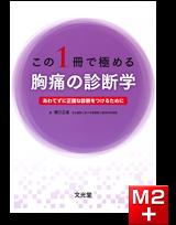 この1冊で極める胸痛の診断学 あわてずに正確な診断をつけるために