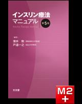 インスリン療法マニュアル 第5版