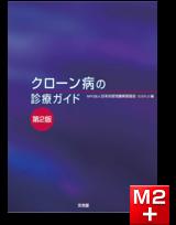 クローン病の診療ガイド 第2版