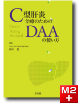 C型肝炎治療のためのDAAの使い方