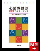 心筋保護法標準テキストブック