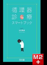循環器診療スマートブック