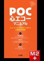 POC心エコーマニュアル