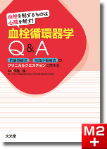 血栓を制するものは心臓を制す!血栓循環器学Q&A