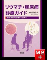 リウマチ・膠原病診療ガイド