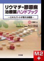 リウマチ・膠原病治療薬ハンドブック―エキスパートが教える極意