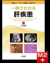 超音波・CT・MRI・血管造影・病理で学ぶ 一冊でわかる肝疾患