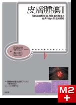 腫瘍病理鑑別診断アトラス 皮膚腫瘍I