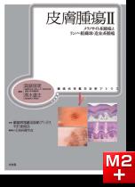腫瘍病理鑑別診断アトラス 皮膚腫瘍II