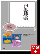 腫瘍病理鑑別診断アトラス 卵巣腫瘍
