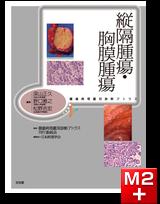 腫瘍病理鑑別診断アトラス 縦隔腫瘍・胸膜腫瘍