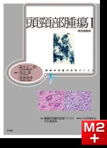 腫瘍病理鑑別診断アトラス 頭頸部腫瘍I