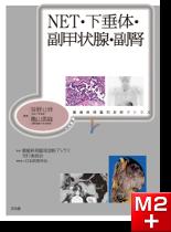 腫瘍病理鑑別診断アトラス NET・下垂体・副甲状腺・副腎
