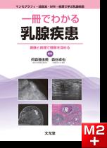 一冊でわかる乳腺疾患
