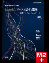 解剖・動作・エコーで導く Fasciaリリースの基本と臨床