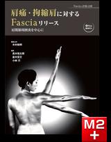 Fasciaの評価と治療 肩痛・拘縮肩に対するFasciaリリース