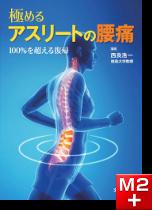 極めるアスリートの腰痛 ―100%を超える復帰