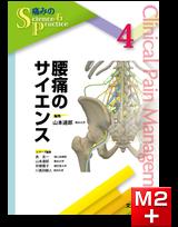 痛みのScience&Practice 4 腰痛のサイエンス