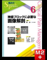 痛みのScience&Practice 6 神経ブロックに必要な画像解剖