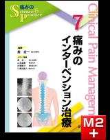 痛みのScience&Practice 7 痛みのインターベンション治療