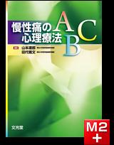 慢性痛の心理療法ABC