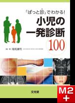 「ぱっと診」でわかる! 小児の一発診断100