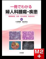 一冊でわかる婦人科腫瘍・疾患