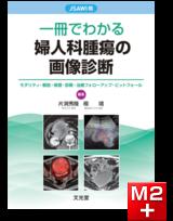 JSAWI発 一冊でわかる婦人科腫瘍の画像診断