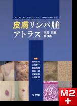 皮膚リンパ腫アトラス 改訂・改題第3版
