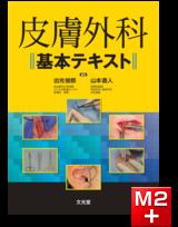 皮膚外科基本テキスト