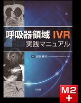 呼吸器領域 IVR実践マニュアル