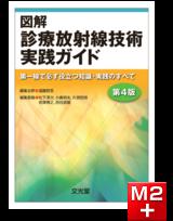 図解診療放射線技術実践ガイド 第4版